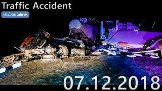 Подборка аварий и дорожных происшествий за 07.12.2018 (ДТП, Аварии, ЧП, Traffic Accident)