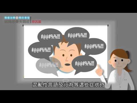 思覺失調症衛教影片 原因篇