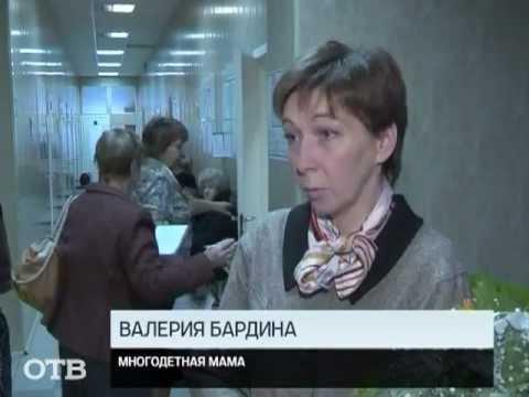 На Урале начали выдавать региональный маткапитал