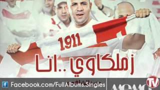 مازيكا Aziz El Shaf3y Gamaher El Zamalek عزيز الشافعي جماهير الزمالك تحميل MP3