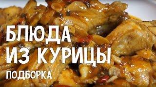 Курица в мультиварке. Блюда из курицы в мультиварке. #РецептыКурицы