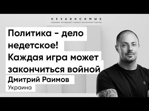 Артисты, фотографы и интеллектуалы: Сейчас при власти Украины настоящий народ, - Дмитрий Раимов