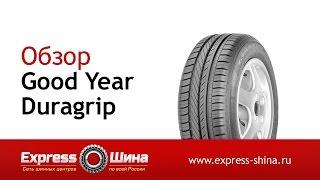 Видеообзор летней шины Good Year Duragrip от Express-Шины