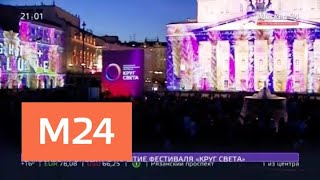"""Международный фестиваль """"Круг света"""" стартовал в Москве - Москва 24"""