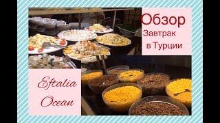 ОБЗОР Завтрак Шведский стол в Турции. Отель Eftalia Ocean Влог 62