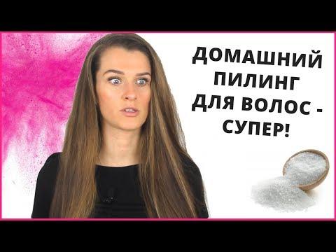 КРУТОЙ ПИЛИНГ ДЛЯ РОСТА ВОЛОС С СОЛЬЮ