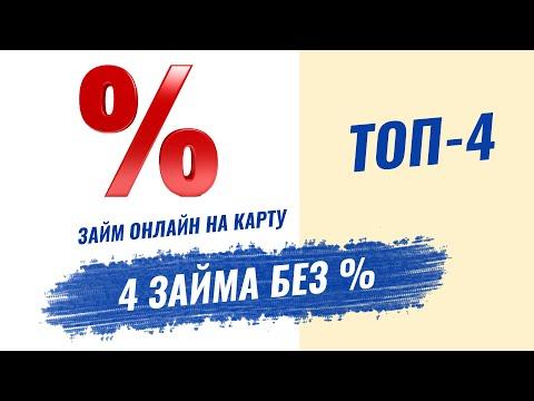 ТОП-4 ЗАЙМОВ онлайн БЕЗ ПРОЦЕНТОВ на карту СРОЧНО