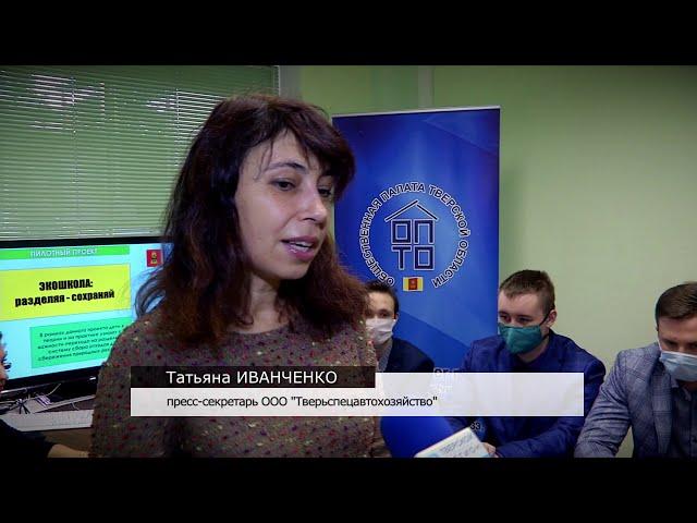 Школьникам Тверской области будут рассказывать о пользе раздельного сбора бытовых отходов