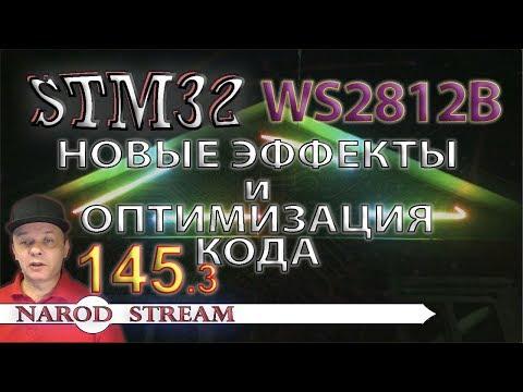 Программирование МК STM32. Урок 145. WS2812B. Новые эффекты и оптимизация кода. Часть 3