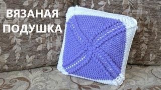 Вязаная подушка для декора. Вязание крючком. Cushion crochet.
