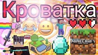 Bed wars в майнкрафт с нубом у! Minecraft Pocket Edition!