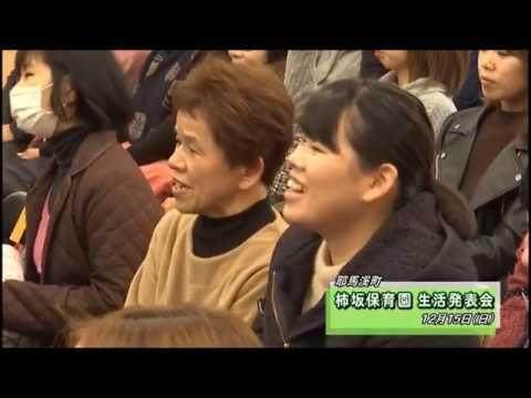#443 柿坂保育園 生活発表会