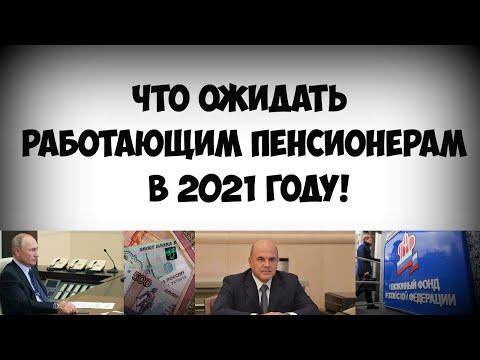 Что ожидать работающим пенсионерам в 2021 году