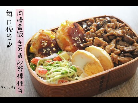【ENG】我的每日便当 My lunchbox 料理音|肉燥盖饭与菜苗炒蟹棒便当 Vol.33 Minced meat, radish sprouts stirfry with crab sticks