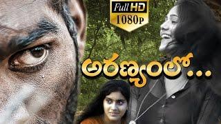 Aranyamlo Latest Telugu Full Length Movie | 2017 Movies