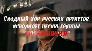 """Актеры поют песню """"Бухгалтер""""   #lrmntvch"""