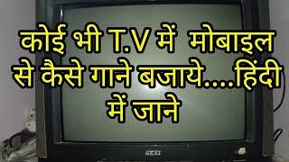 कोई भी T.V में  मोबाइल से कैसे गाने बजाये....हिंदी में जाने