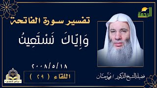 تفسير واياك نستعين اللقاء التاسع والعشرون التفسير مع فضيلة الشيخ الدكتور محمد حسان