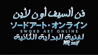 فـن الـسيف اون لايـن اغنية البداية 2 - Sword Art Online SoNg Opening 2
