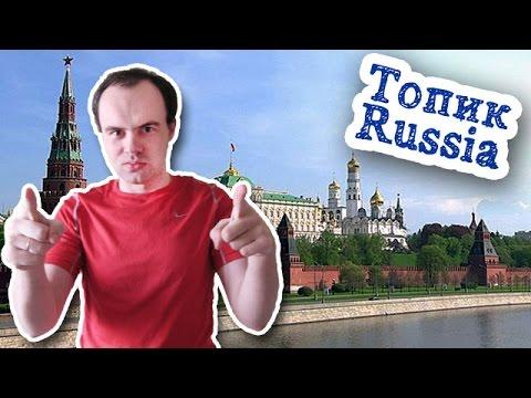 Топик по английскому языку Достопримечательности России
