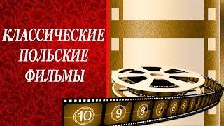 Классические польские фильмы