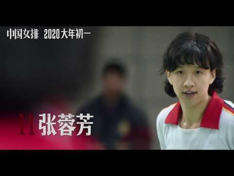 中國女排電影海報