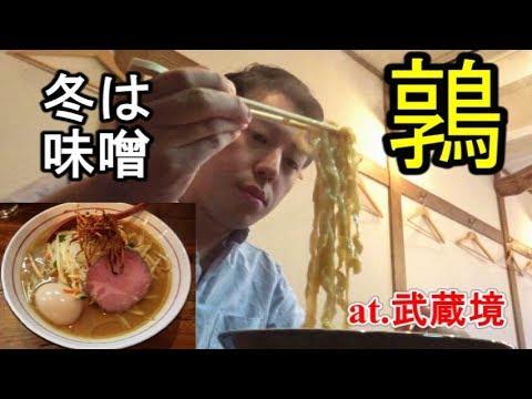 武蔵境の「鶉」にて名店「麺や 七彩」出身の店主が作る絶品味噌ラーメンを食す!Must Eat Ramen in Japan [Ramen Otaku]