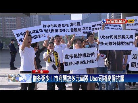 僅300多張牌照額度 Uber司機齊聲抗議-民視新聞