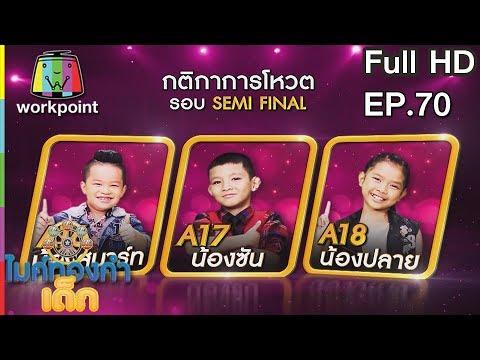 ไมค์ทองคำเด็ก 3 (รายการเก่า) | EP.70 | Semi-final | 4 พ.ย. 61 Full HD
