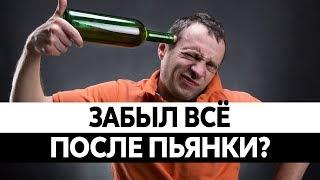ПРОВАЛЫ ПАМЯТИ ПОСЛЕ АЛКОГОЛЯ? Как алкоголь влияет на мозг?