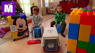 Макс и Катя навсегда покидают свой дом! Отдаем игрушки! Едем с Муркой к родственникам