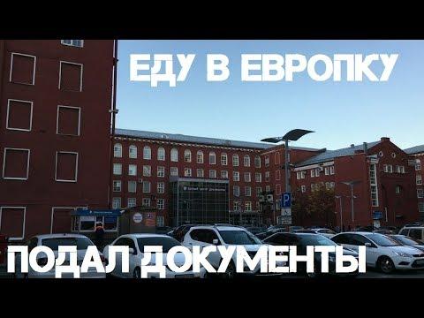 Еду в Европу Как я подавал документы на загранпаспорт в Едином центре документов