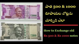 How to Exchange old 500 & 1000 rupees notes || Currency Exchange Process in india