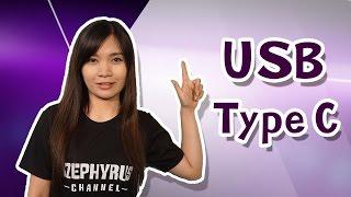 [Techฟ้าแลบ]USBTypeCคืออะไร?อธิบายแบบรวบรัดเข้าใจง่าย