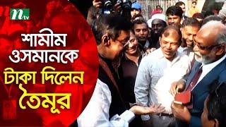 Shamim Osman hugs Taimur Alam Khandaker, takes money