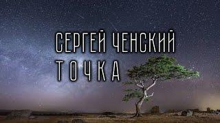 Сергей Ченский - ТОЧКА (шансон)