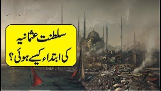 The History of Ottoman Empire S01