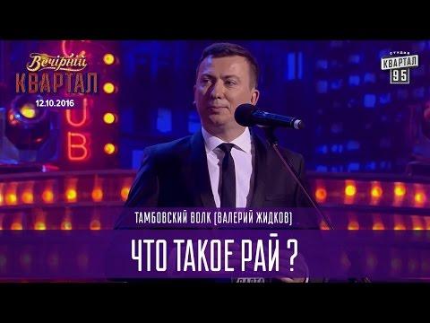 , title : 'Что такое рай ? - Тамбовский волк (Валерий Жидков) |  Вечерний Квартал 12.11.2016'
