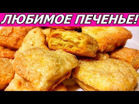 Очень вкусное печенье из сметаны