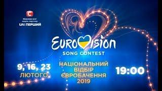 Не пропустите Национальный отбор на Евровидение-2019 уже с 9 февраля на СТБ!