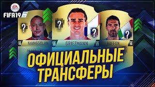 FIFA 19 | ТРАНСФЕРЫ, СЛУХИ | ГРИЗМАН, БУФФОН, НАИНГГОЛАН