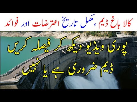 Kala Bagh Dam ka masla | What is Kala Bagh Dam issue? Limelight Studio