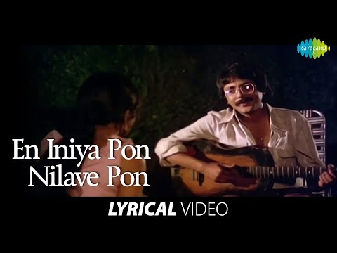 En Iniya Pon Nilave song with Lyrics | Moodu Pani | Ilaiyaraaja Hits | K J Yesudas Hits