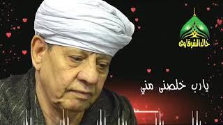 الشيخ ياسين التهامي يارب خلصني
