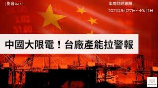 【財經專題】中國強化「能耗雙控」,台廠產能拉警報,台股這族群逆勢受惠?(影音)
