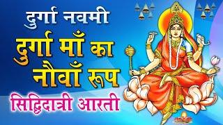 मां दुर्गा का नौवाँ स्वरूप (माँ सिद्धिदात्री) Siddhidatri Mata Ki Aarti
