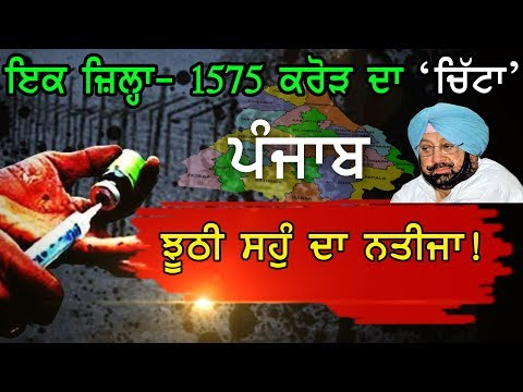 Punjab Drugs | 1575 ਕਰੋੜ ਦਾ 'ਚਿੱਟਾ' ਝੂਠੀ ਸਹੁੰ ਦਾ ਨਤੀਜਾ!