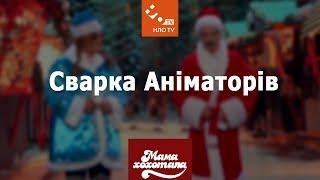 Сварка Аніматорів   Мамахохотала   НЛО TV