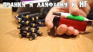 10 ПРАНКОВ и ЛАЙФХАКОВ к НОВОМУ ГОДУ 2017 !)