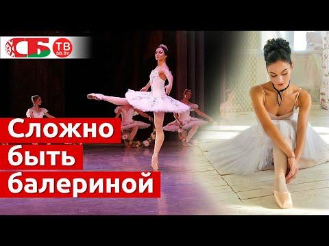 Прима-балерина открывает оборотную сторону профессии | эксклюзивный репортаж